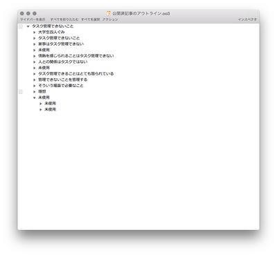 未使用がたくさんあるアウトライン.jpg